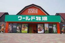 ビバ☆ワールド牧場